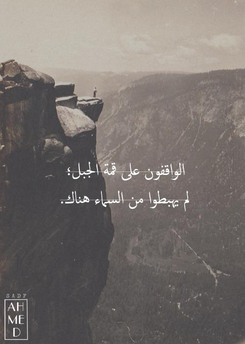الواقفون على قمة الجبل لم يهبطوا من السماء هناك Mountain Man Alone Photography Quotes اقتباس عربي كلما Words Quotes Book Quotes Positive Quotes