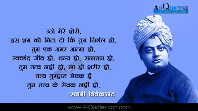 Swami Vivekananda Hindi Quotes Images Inspiration Life Motivation