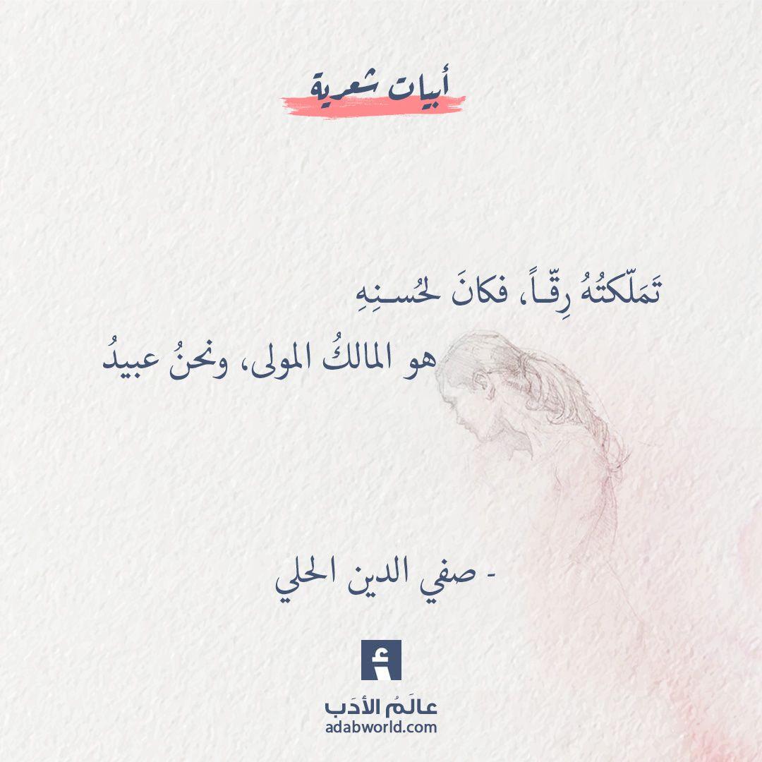 هو المالك الم ولى ونحن عبيد صفي الدين الحلي عالم الأدب Positive Vibes Quotes Words Quotes Islamic Quotes