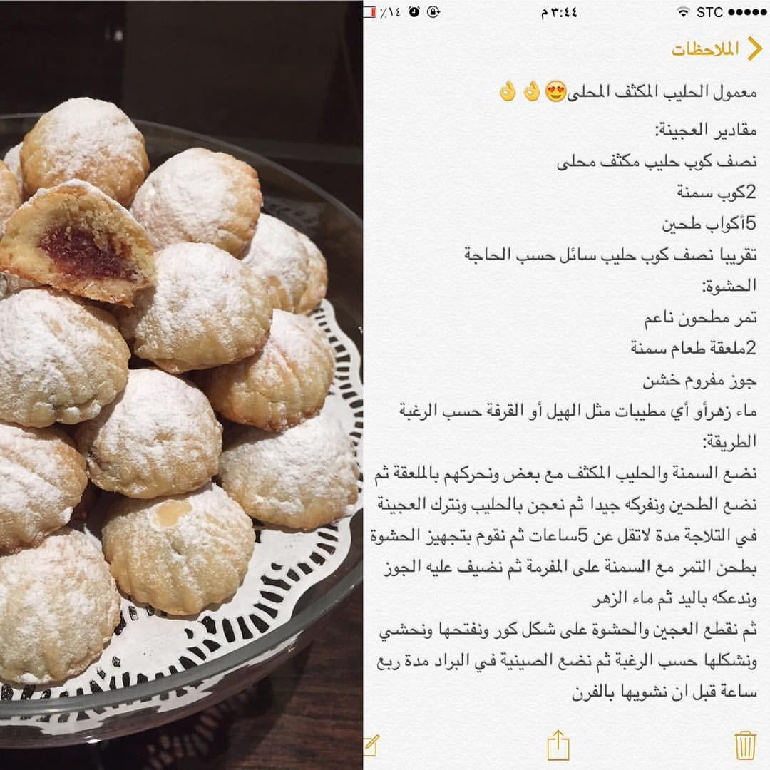 معمول الحليب المكثف المحلى Sweets Recipes Arabic Dessert Food