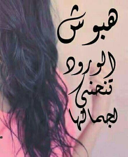 Pin By Heba Shaban On Heba Name Wallpaper Arabic Funny Calligraphy