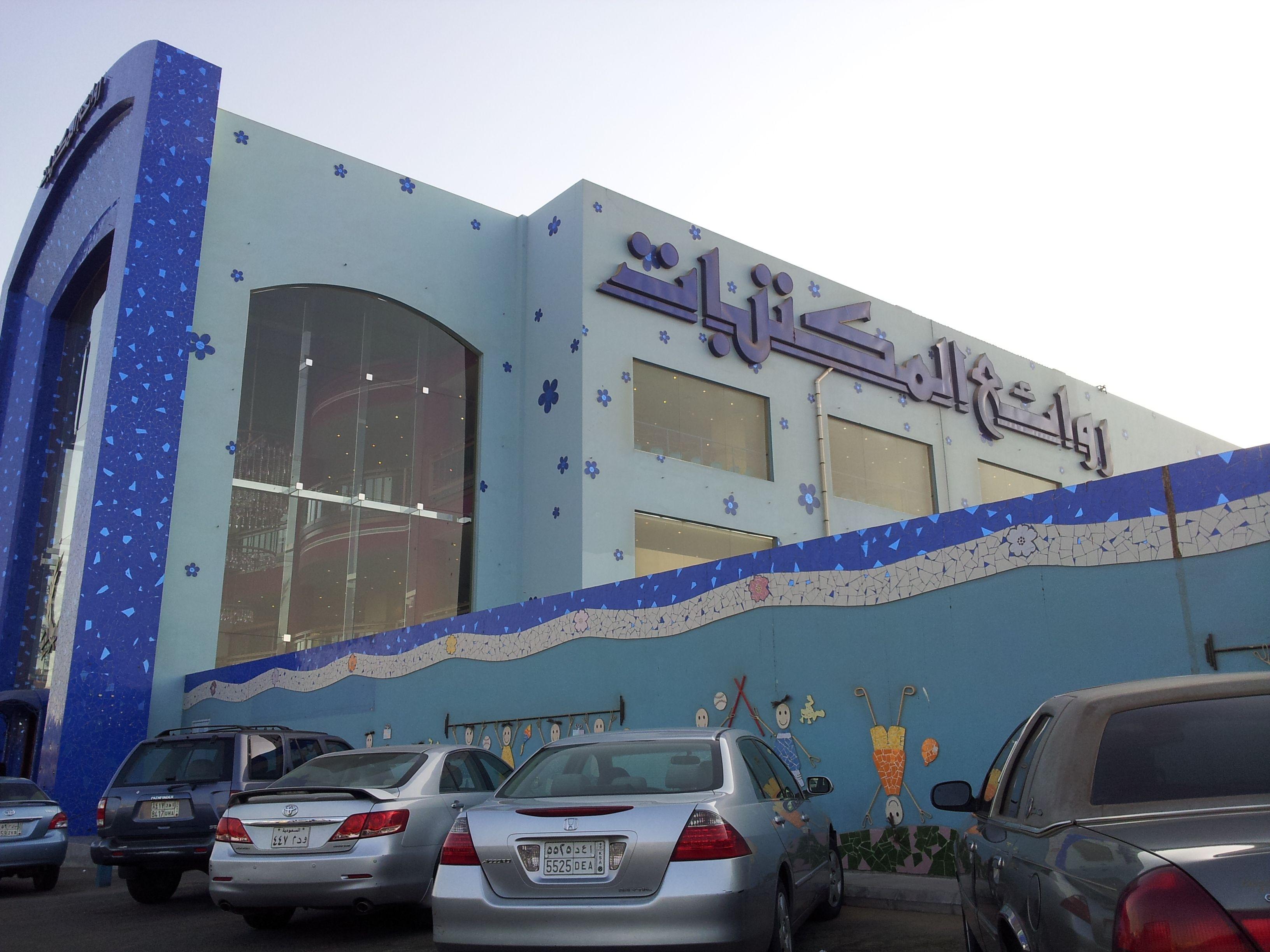 منتزه روائع المكتبات Jeddah City Park
