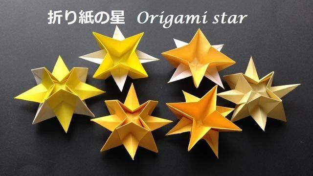 折り紙の星 立体 1枚で簡単な折り方 Niceno1 Origami Star Tutorial 折り紙 星 折り紙 立体 折り紙