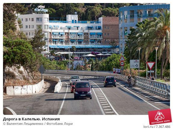 Дорога в Калелью. Испания © Валентин Лещименко / Фотобанк Лори