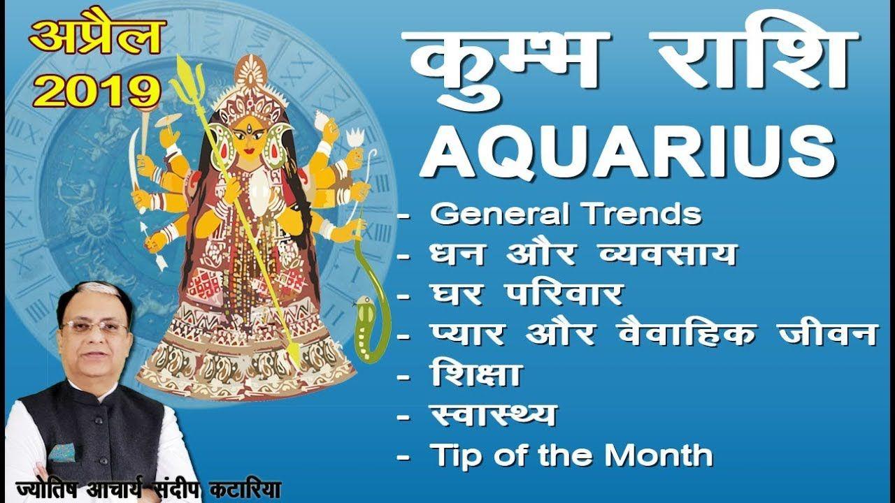 Kumbh Rashi April 2019 AQUARIUS Monthly Forecast Astrology