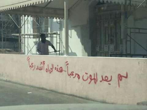 لم يعد الموت مرعبا فهذه الحياة أشد رعبا Quotes For Book Lovers Funny Arabic Quotes Wisdom Quotes Life