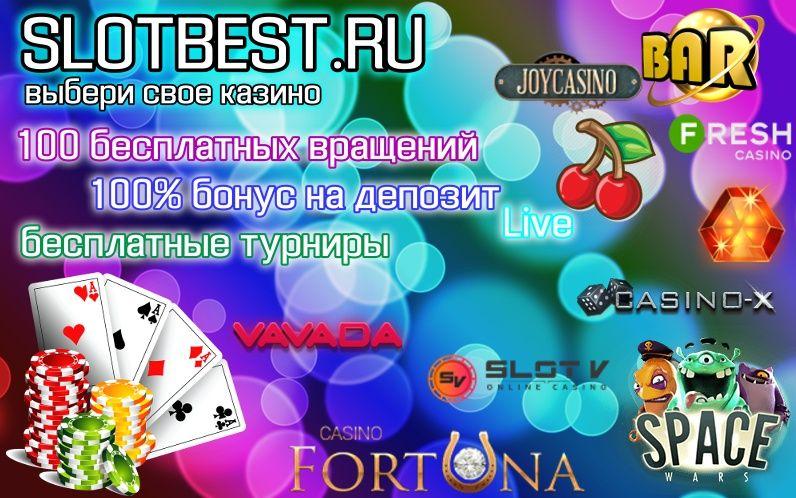 Список лучших казино онлайн казино в владивостоке фото