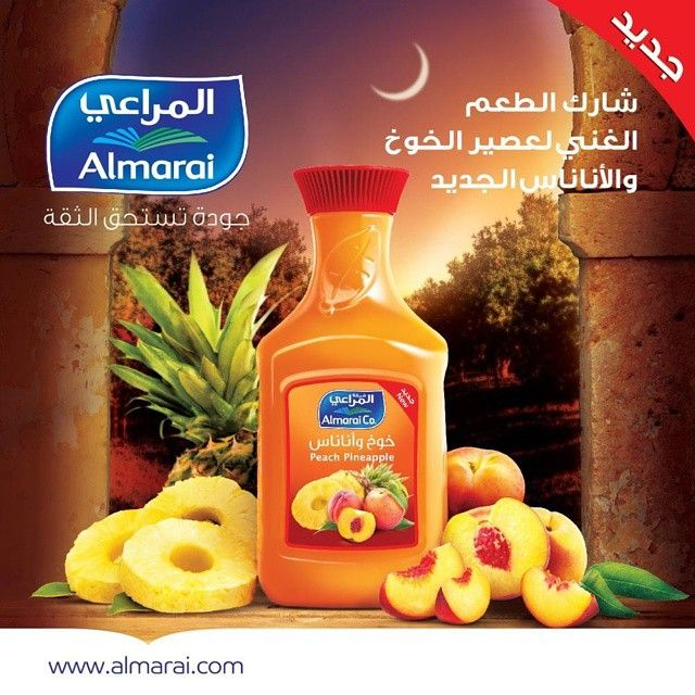 Almarai المراعي On Instagram إستمتع بطعم عصير الخوخ والأناناس الغني من المراعي Enjoy The Rich Taste Of Peach And Pineapple Pineapple Peach Instagram Posts