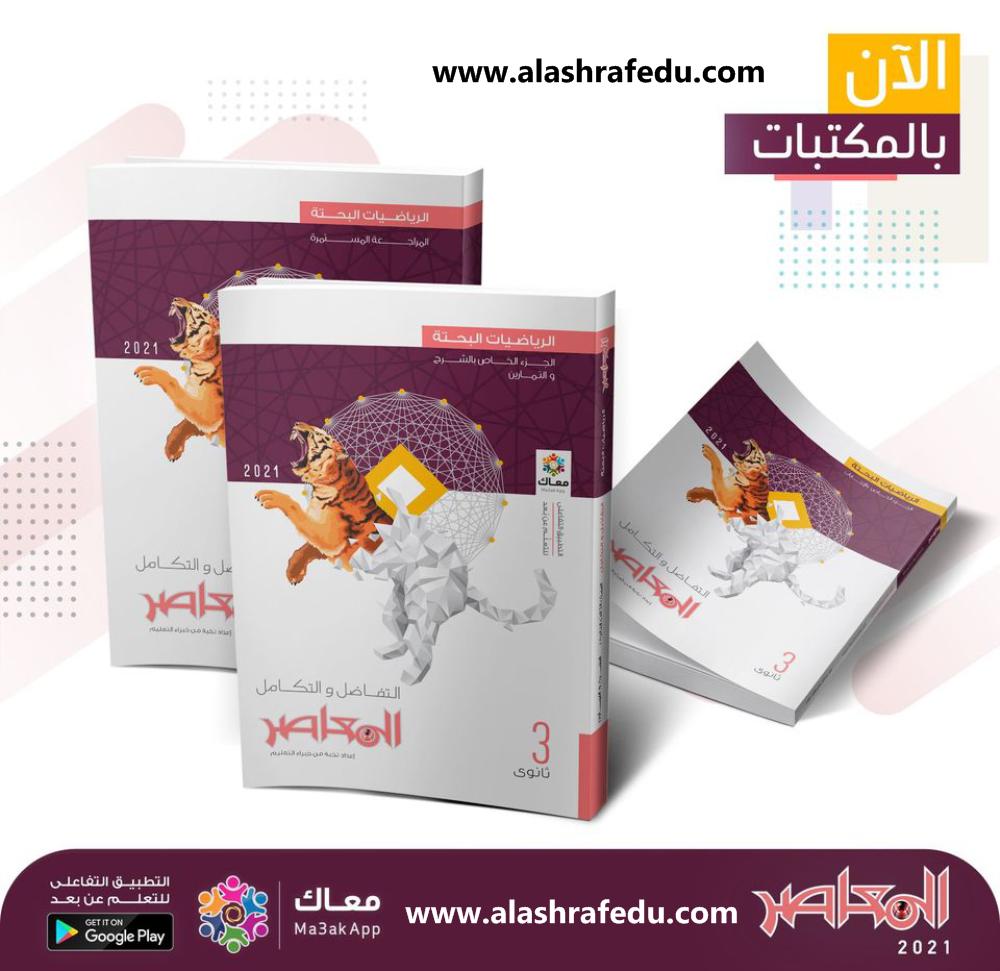 كتاب خارجى المعاصر رياضيات بحته تفاضل وتكامل El Moasser Maths 2021 الثالث الثانوى العام والأزهرى Book Cover Books Google