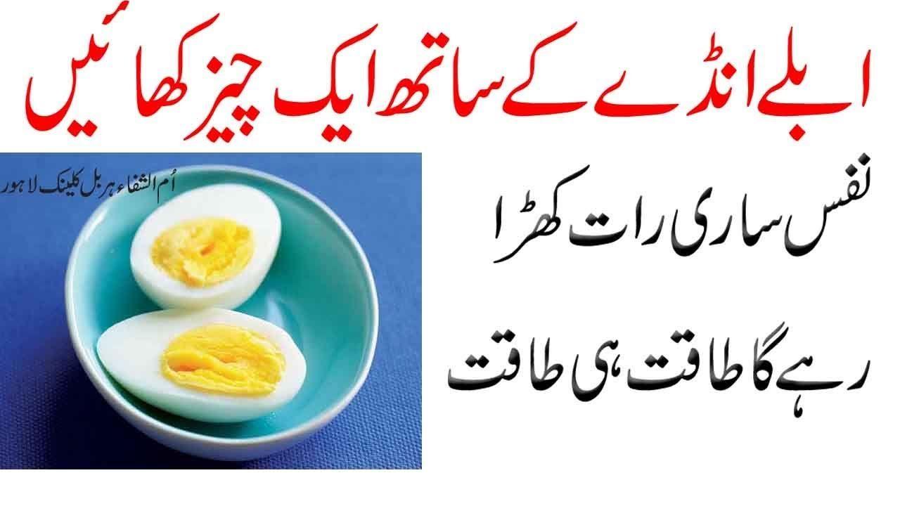 Mardana Kamzori Ka Ilaj Boiled Egg Say Mardana Kamzori Desi Nuskha