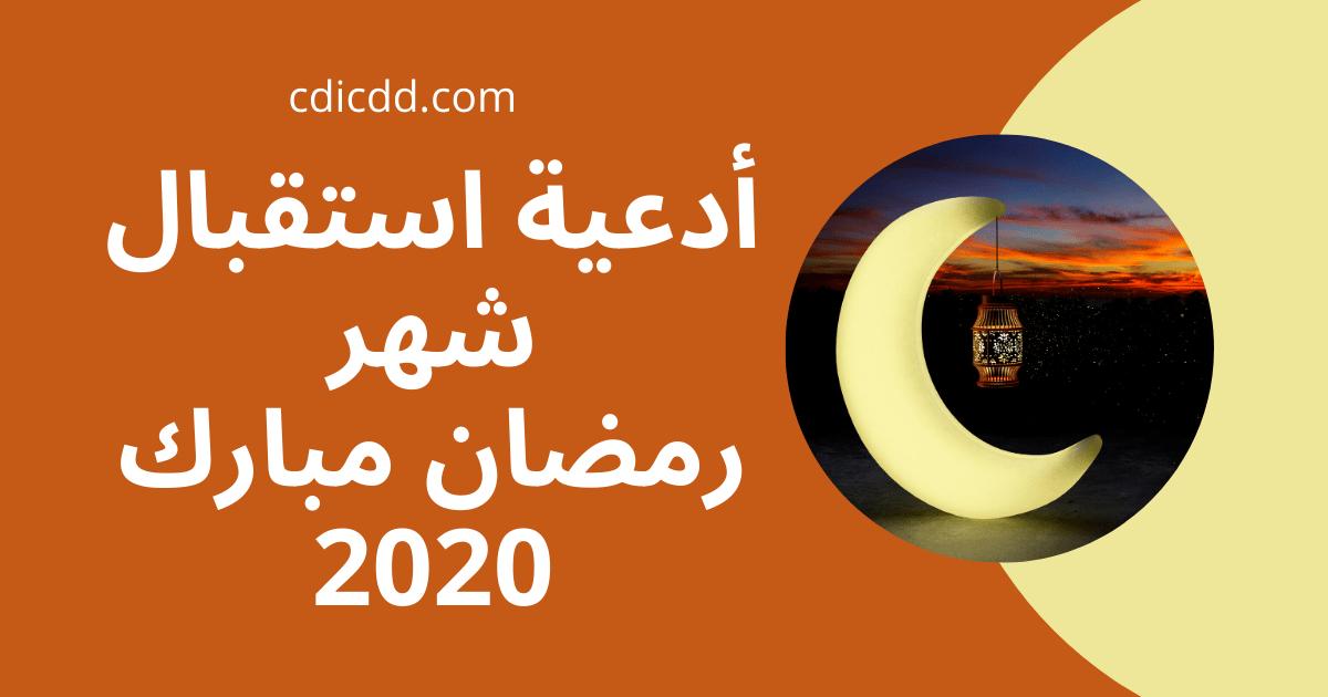 أدعية استقبال شهر رمضان مبارك مع أجمل ما قيل عن رمضان 2020 فما أجمل أن نستقبل هلال شهر رمضان 2020 الشهر الكريم بالدعاء والإبتهال وا Ramadan Letters Reflection