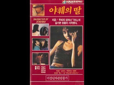 김진아,김기석,김혜란,김성수 - 야훼의 딸(1986년)