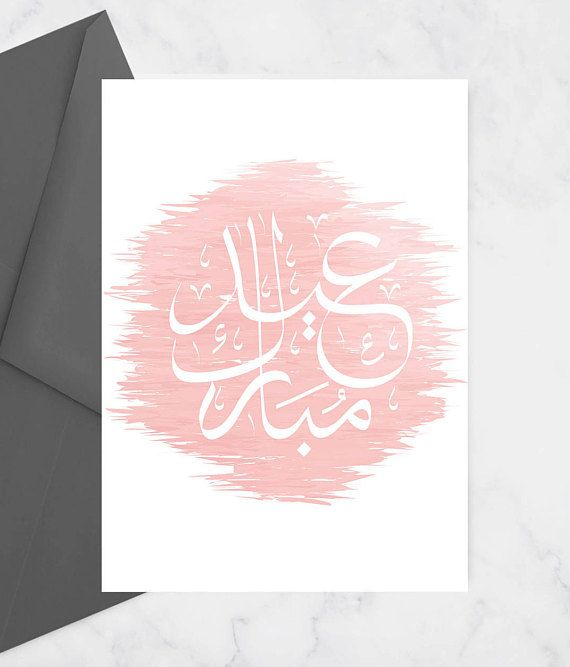Pink Watercolor Eid Card Arabic Eid Mubarak Card Eid Note Eid Card Designs Eid Mubarak Card Eid Mubarak Wallpaper