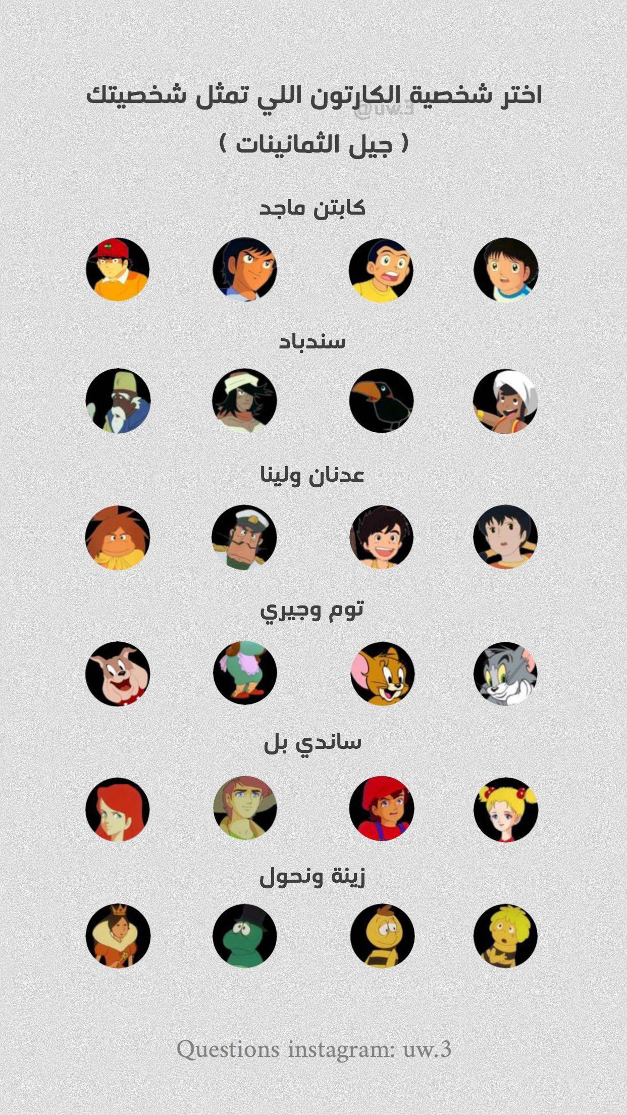 اسئلة ستوري Funny Study Quotes Funny Arabic Quotes Instagram Story Template
