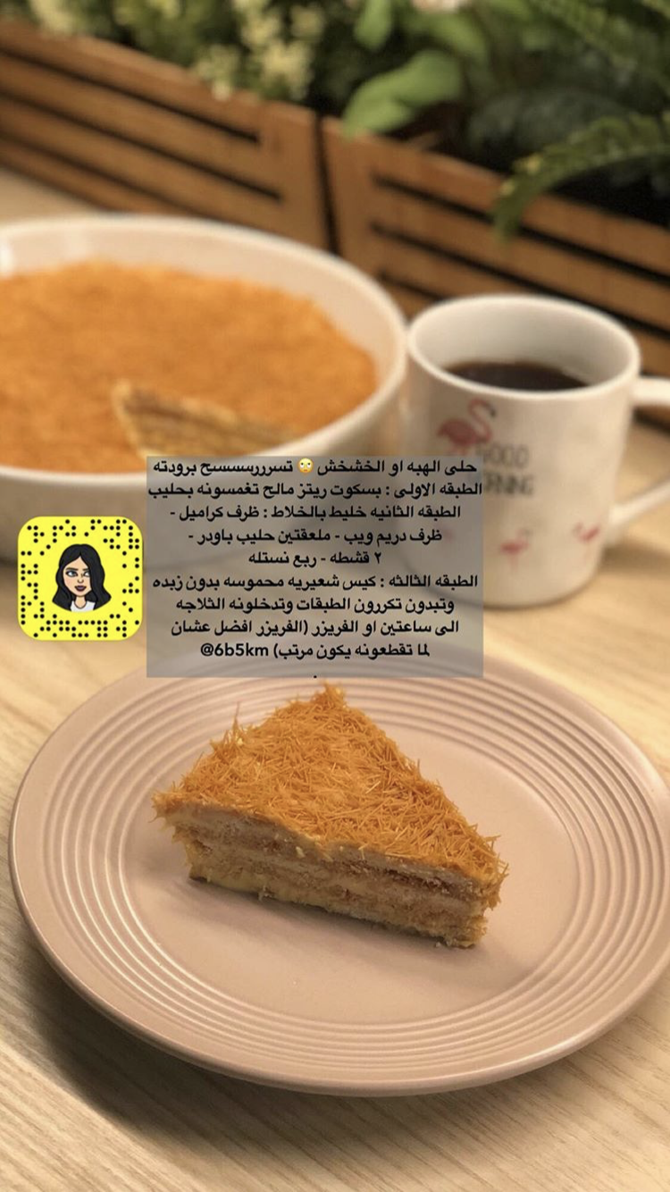 Pin By Alanoud Alkaabi On Cooking Lebanese Desserts Recipes Save Food Food Receipes