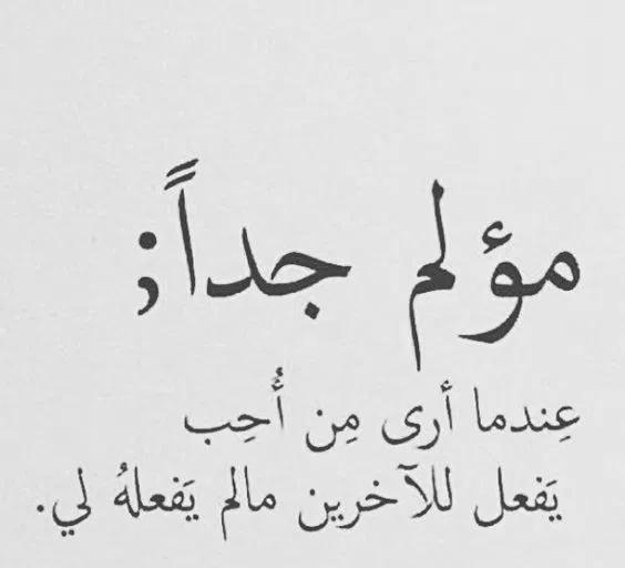 صور عن الكذب والخداع في الحب فوتوجرافر Words Quotes Calligraphy Quotes Love My Life Quotes