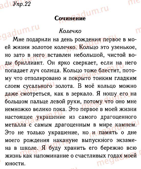 Готовые домашнии задания по русскому языку тростенцова и др 9класс