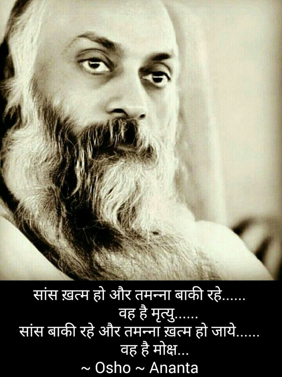 Thanks Blase Me To Live That Thought Satya Hindi Quotes Osho