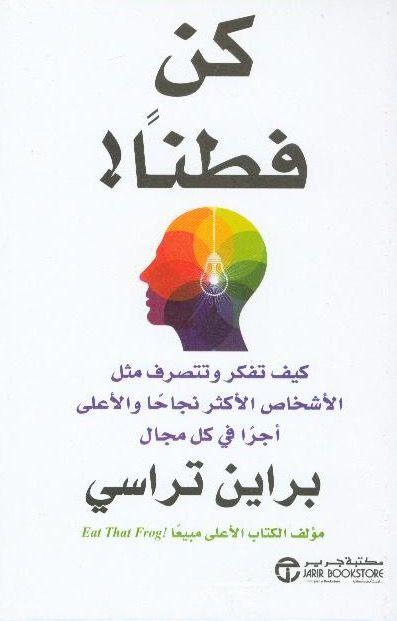 تحميل كتاب كن فطنا pdf