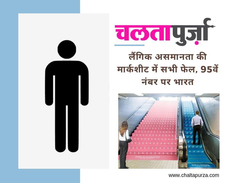 Latestnewsonlineinhindi Chaltapurza Gender Inequality Index Gender Inequality Gaming Logos