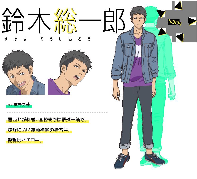 Cheer Danshi Ichiro