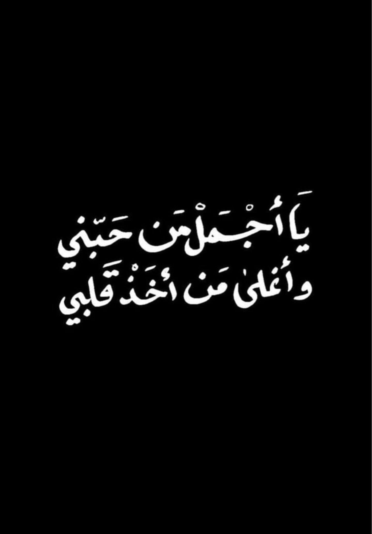 يا أجمل من حبني ويا أغلى من أخذ قلبي Funny Arabic Quotes Arabic Love Quotes Words Quotes
