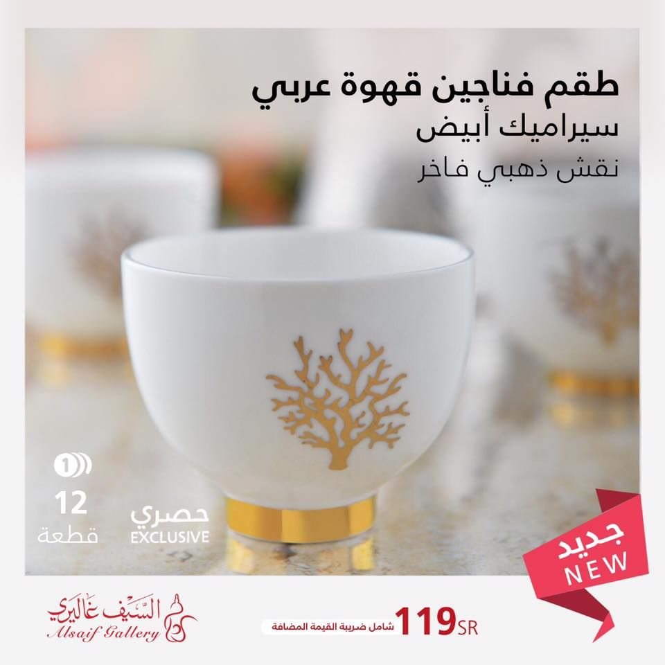 عروض السيف غاليري اليوم الاحد 20 اكتـوبر 2019 عروض اليوم Cup J12 Egg Cup