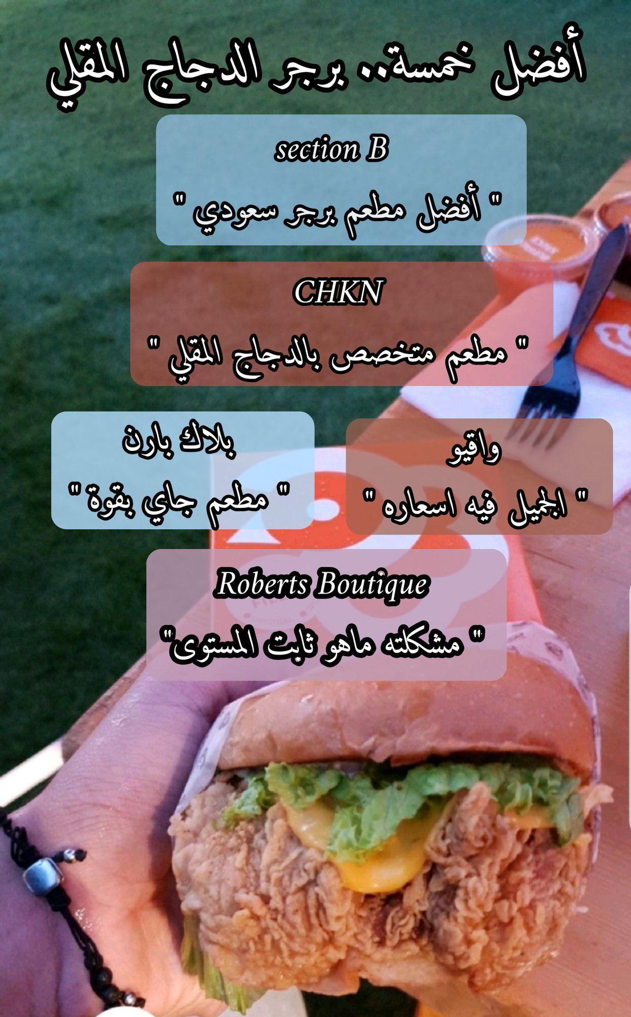 Pin By Amjaade Al Halwan On Riyadh Food Beef Meat