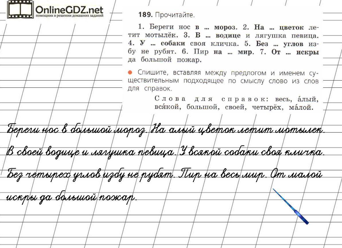 Списать ру математика 4 класс русский язык