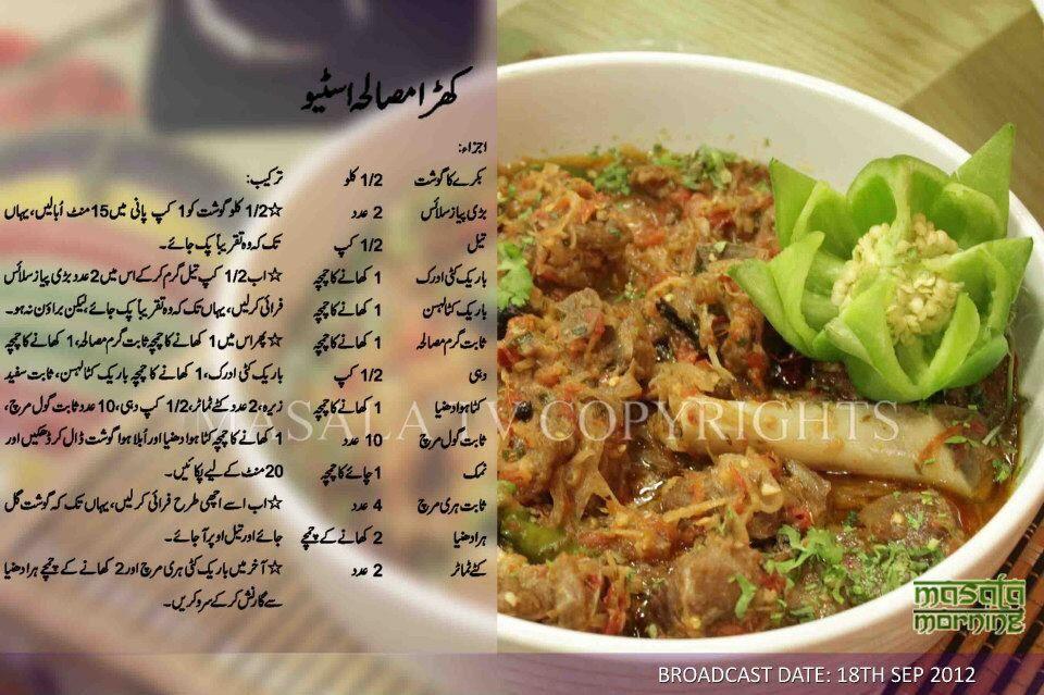 Khara Masala Stew Cooking Recipes In Urdu Biryani Recipe Desi Food