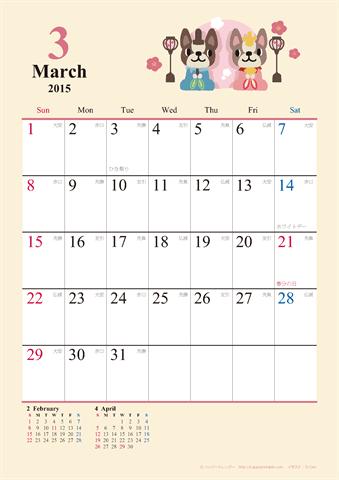 15年3月 かわいい犬のイラスト カレンダー a4タテ カレンダー カレンダー カレンダー イラスト