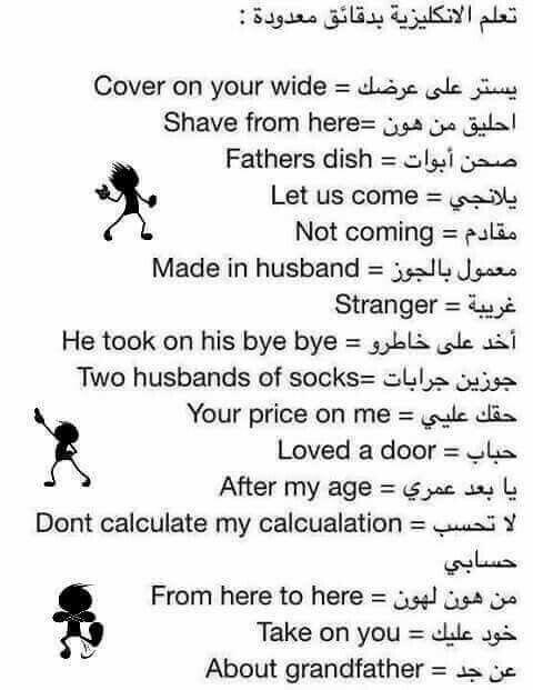 تعلم الانجليزية اضحك