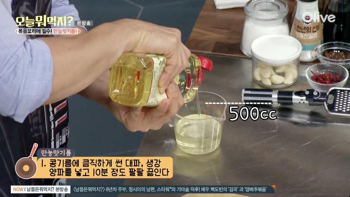 오늘뭐먹지 백도빈 만능 맛기름 만드는 법 1. 콩기름에 큼직하게 썬 대파 1, 생강 2쪽, 양파 1, 대파뿌리를 넣고 10분 정도 팔팔 끓인다. 2. 면보에 걸러주면 완성! 오늘 뭐먹지 백도빈 김국 만드는 법 1. 육수팩에 멸치와 다시마를 넣고 육수를 10~15분 동안 끓인다. 2. 달걀 2개는 풀어서 준비하고, 대파는 송송 썰고 김은 지퍼팩에 넣어 작게 ..