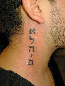 ce7243f6e4c8f cool hebrew tattoo ideas for men on neck | Cool Tattoos Design ...