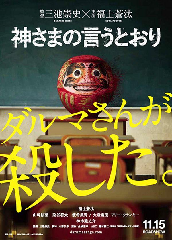 As the Gods Will (Kami-sama no Iu Toori (神さまの言うとおり) / Takashi Miike - 2014