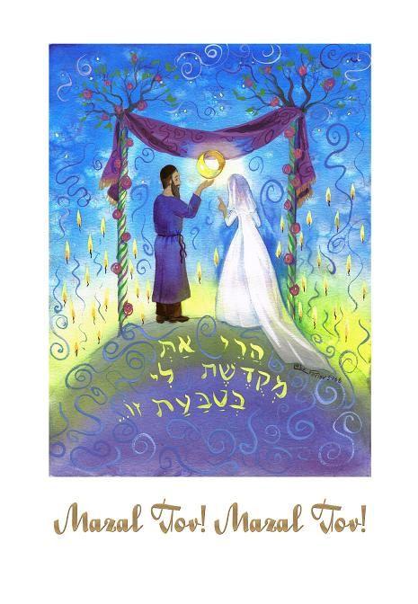 Jewish Wedding Wishes Quotes: Chuppah Wedding Congratulations Mazal Tov Card By