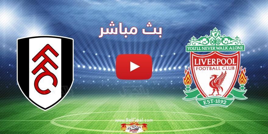 كورة بث مباشر مباراة ليفربول وفولهام بث مباشر اليوم 7 3 2021 الدوري الإنجليزي In 2021 Liverpool Football Liverpool Football Club Football Club