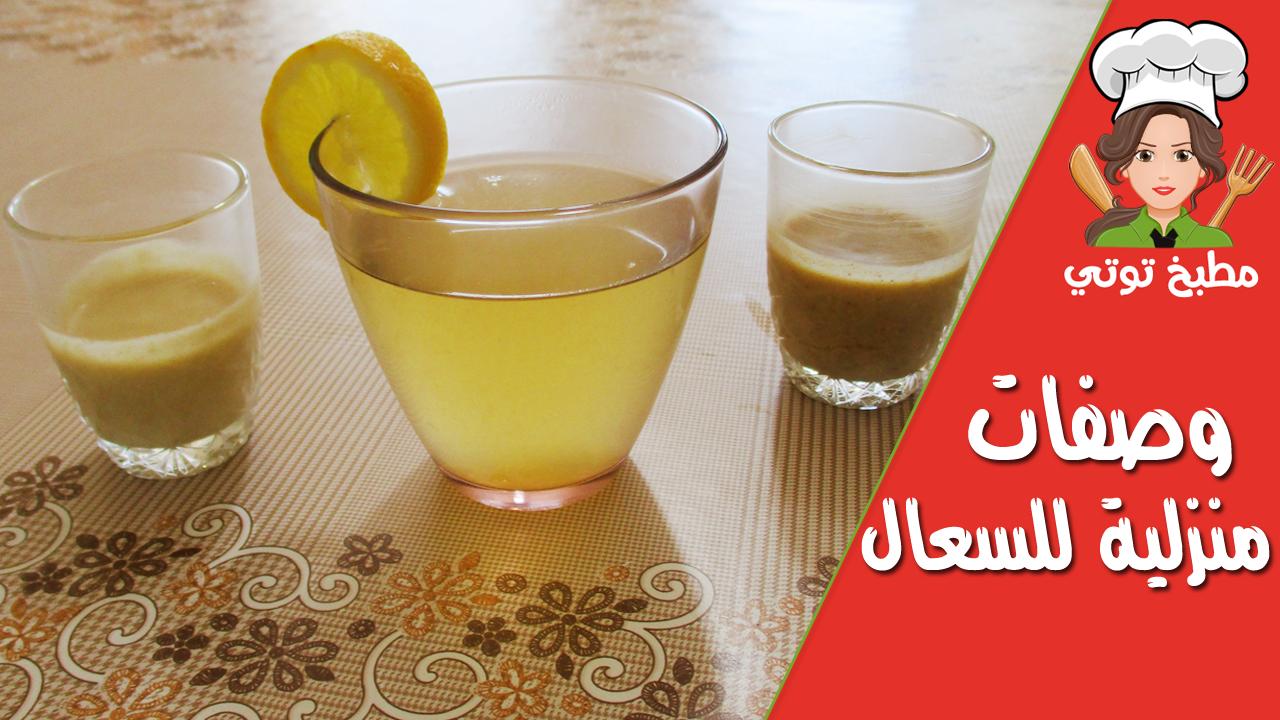 وصفات تقليدية مجربة لعلاج السعال الكحة Food Desserts Pudding