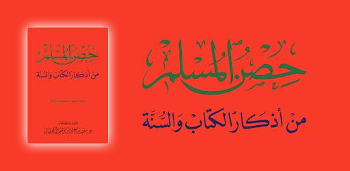 اذكار ماقبل النوم من كتاب حصن المسلم In 2021 Poster Movie Posters Arabic Calligraphy
