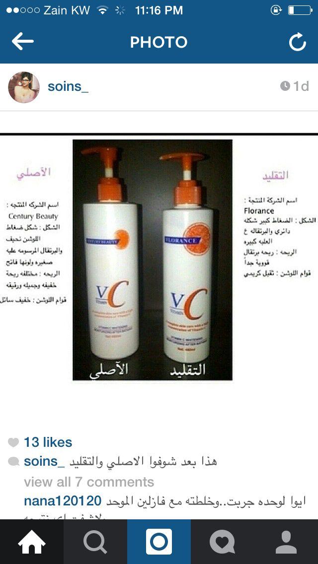 الفرق بين الاصلي والتقليد Shampoo Bottle Skin Care Shampoo
