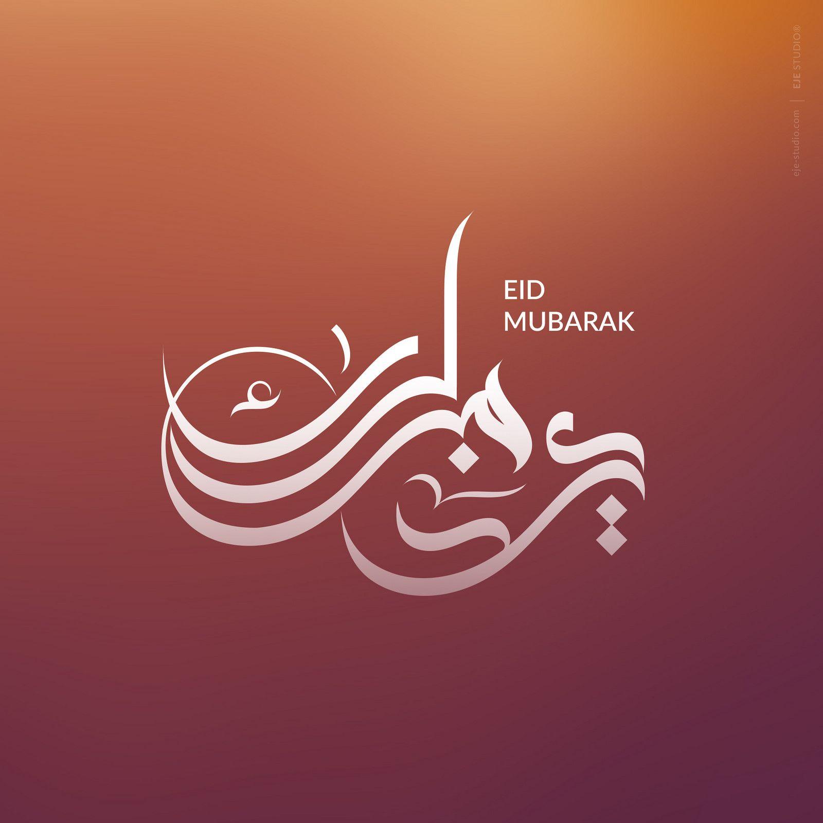 Eid Modern Arabic Calligraphy By Eje Studio Ebrahim Jaffar Arabic Calligraphy Islamic Calligraphy Calligraphy