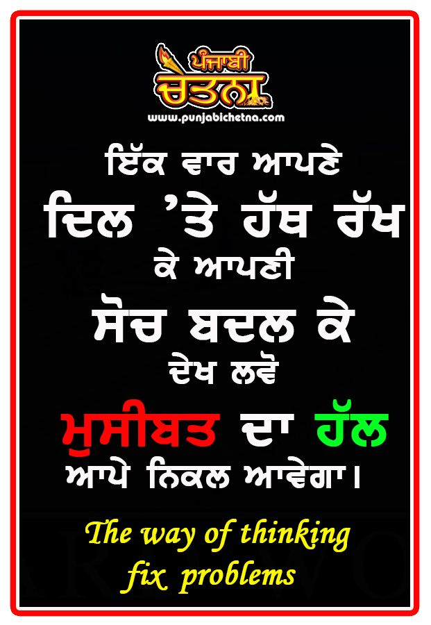 Punjabi Motivational Inspirational Quotes