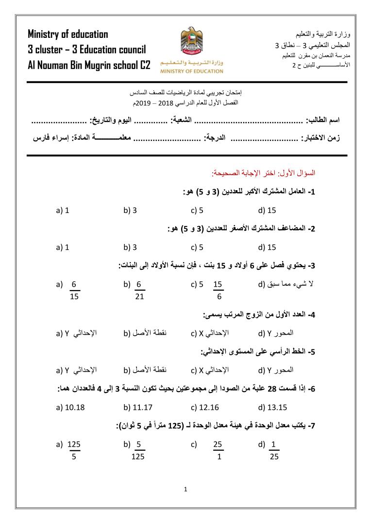 امتحان تجريبي في مادة الرياضيات الصف السادس الفصل الاول2019 2018 مدونة تعلم Ministry Of Education Education School