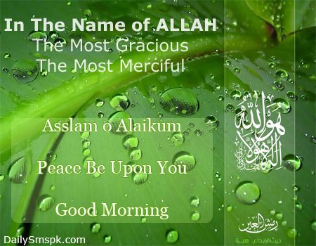 Islamic Good Morning Wallpapers, SMS | SMS of the Day ...