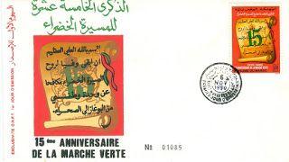 طوابع بريدية مغربية احتفت بمناسبة المسيرة الخضراء مدونة مجتمعنا
