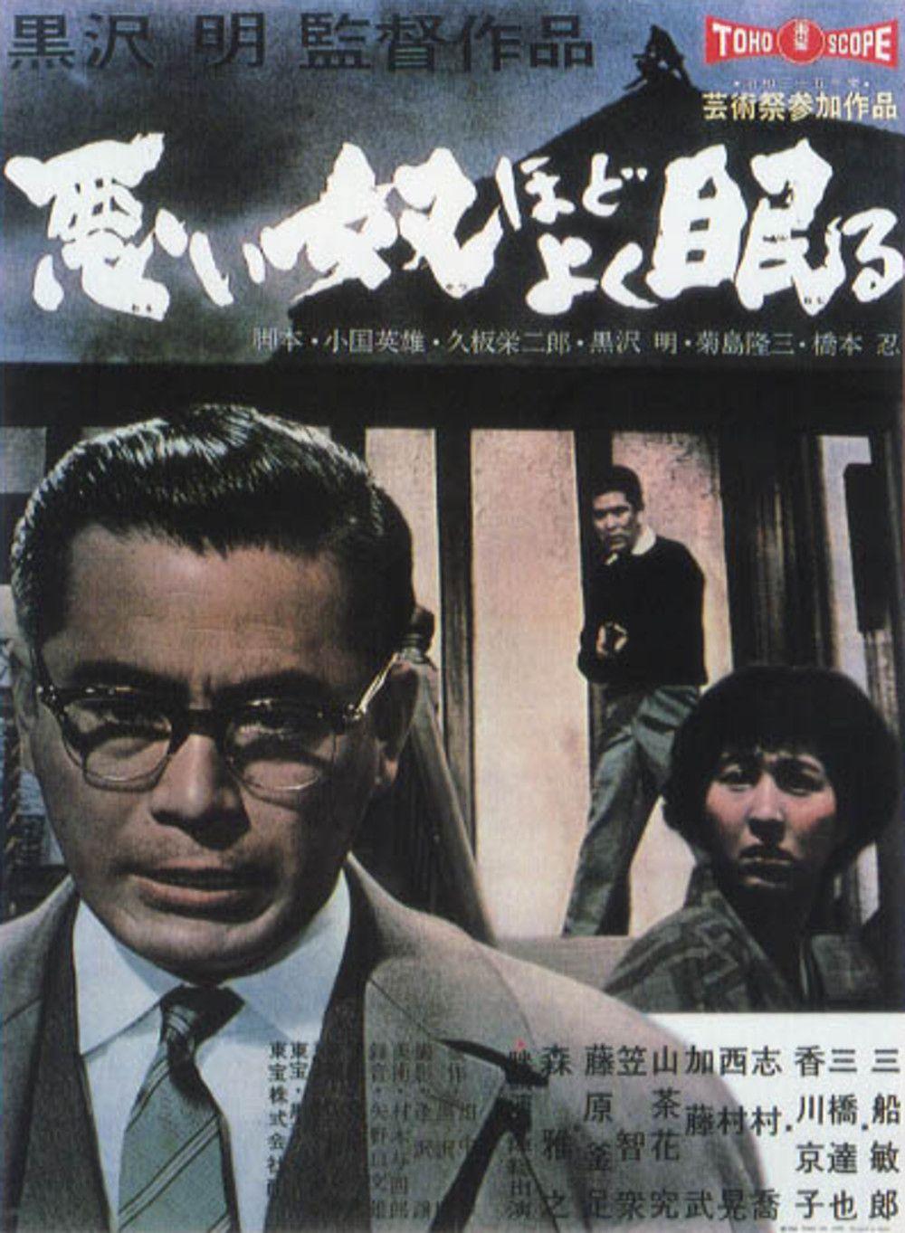 Warui yatsu hodo yoku nemuru (The Bad Sleep Well, 1960)