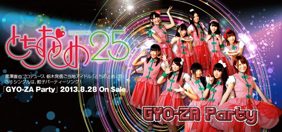 Tochiotome25 official website