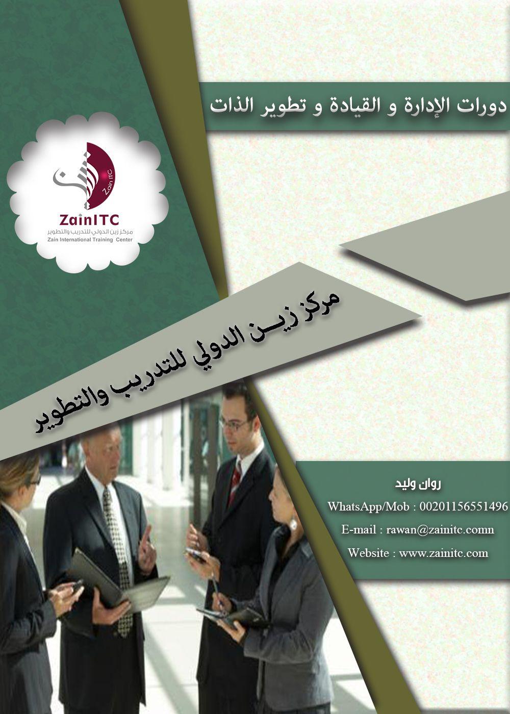 دورات للتنمية و التطوير دورة المراجعة الإدارية تقييم الأداء الإداري Training Center Assessment Ssle