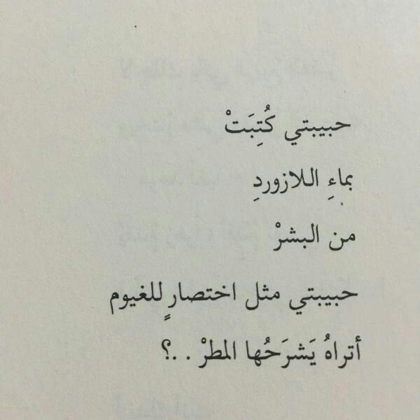 هي المطر نفسه Love Words Arabic Love Quotes Arabic Quotes