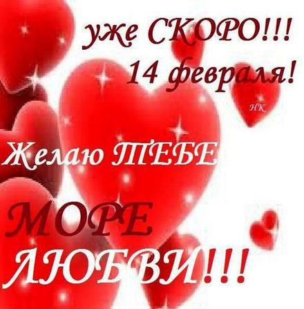 Открытка, картинка, валентинка, открытка на день всех ...